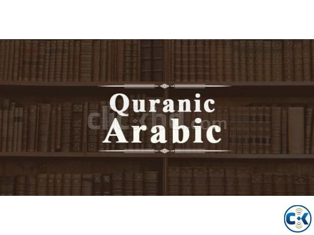 Quranic Arabic Language Institute Dhaka | ClickBD large image 0