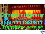 Chinese interpreter Translator in BD 01711220317