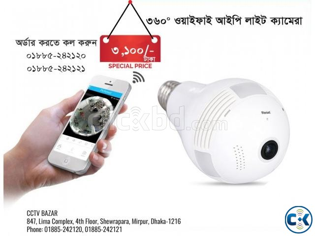 bulb wif ip camera | ClickBD large image 0