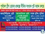 Land Plot Sale in near Rajuk Purbachal New Town