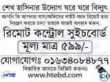 light fan remote control Bangladesh