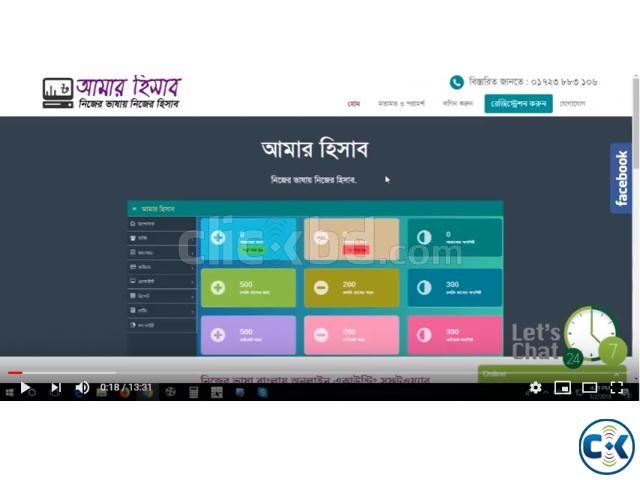 Amar Hisab Bangla online accounting software | ClickBD