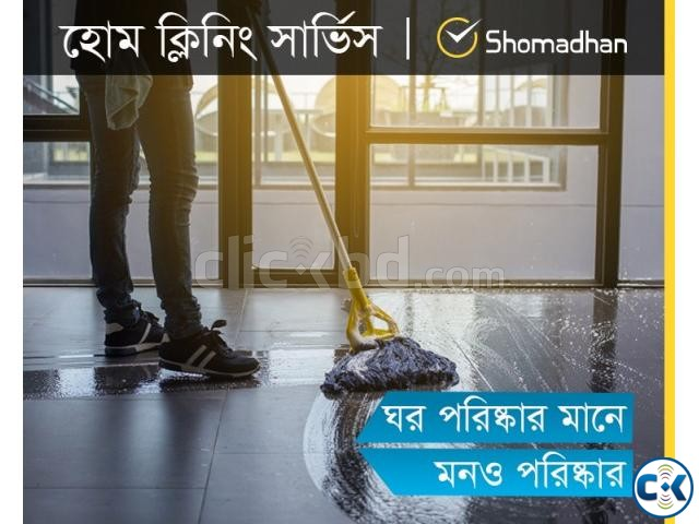 Get the best cleaning services in Dhaka | ClickBD large image 0