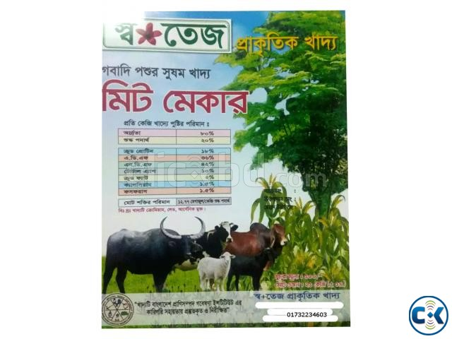 Sho-Tej Natural Cow Feed MeatMaker | ClickBD large image 0