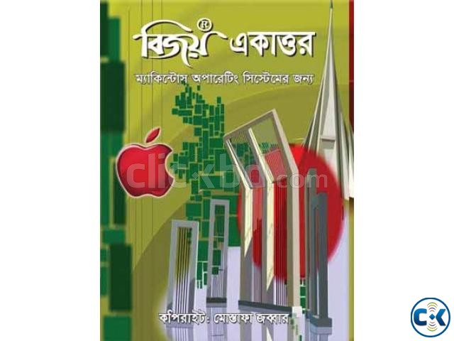 Bijoy Ekattor 71 Bangla Software for Apple Mac Mojave | ClickBD large image 0