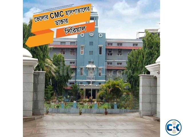 CMC MEDICAL APPOINMENT GENERAL 500TK PRIVATE 1500TK | ClickBD large image 0
