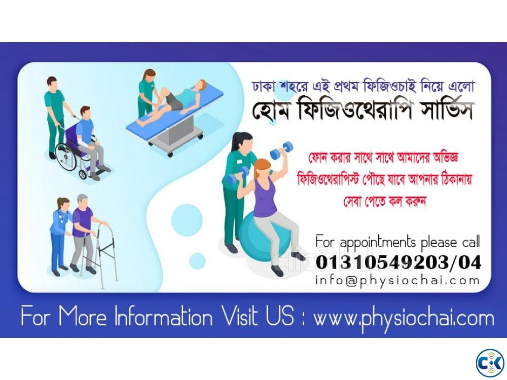 Physiotherapy Home Care Dhaka | ClickBD large image 0