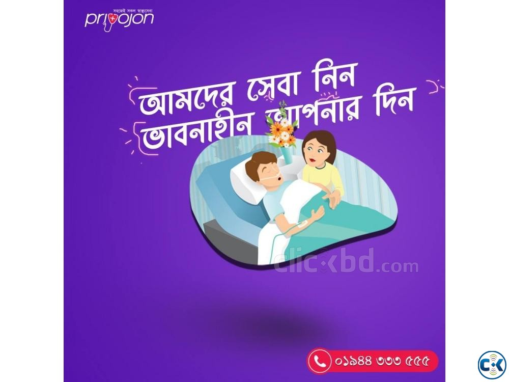 Quality Medical Home Healthcare Service in Barishal | ClickBD large image 0