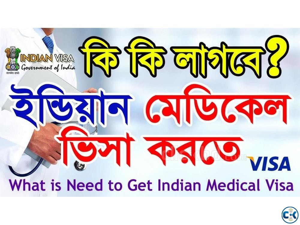 Indian Medical Visa Process | ClickBD large image 0