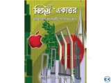 Bijoy Ekattor 71 Bangla Software for Apple Mac Mojave