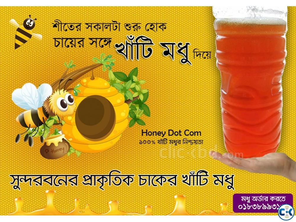 - Pure Honey | ClickBD large image 0