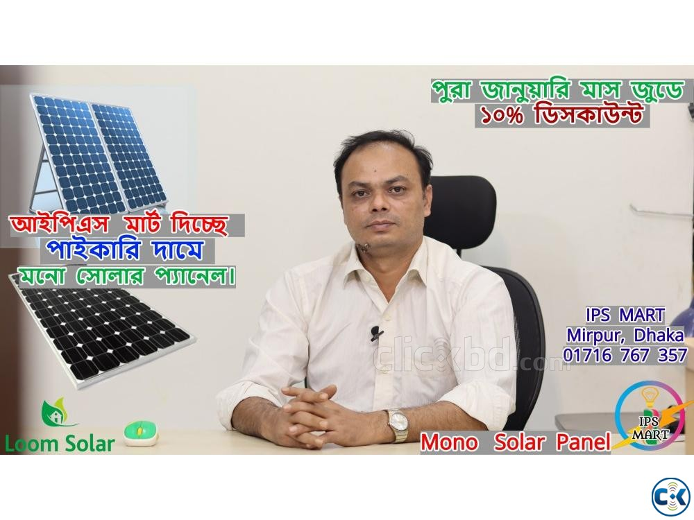 Solar Panel Price In Bangladesh  | ClickBD large image 0