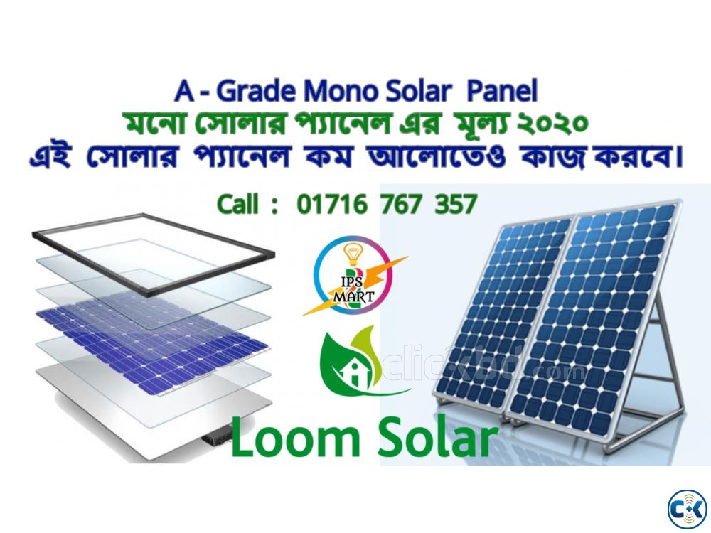 Solar Panel Price In Bangladesh  | ClickBD large image 1