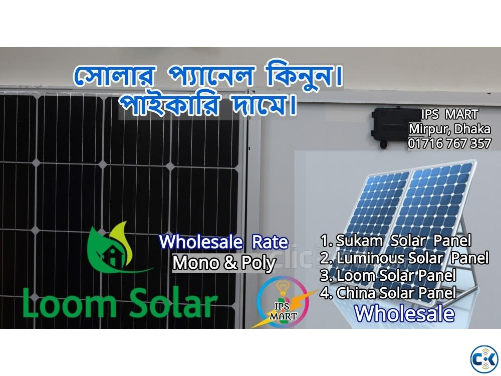 Solar Panel Price In Bangladesh  | ClickBD large image 2