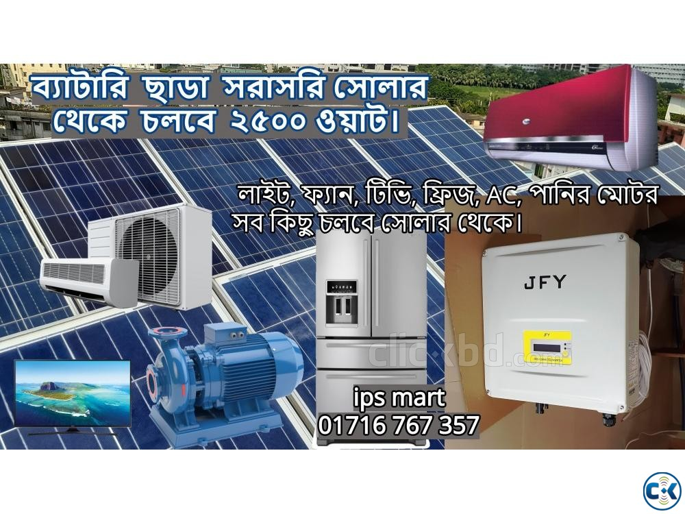 Solar Panel Price In Bangladesh  | ClickBD large image 3