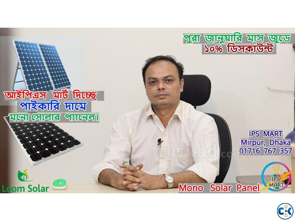 Solar Panel Price In Bangladesh  | ClickBD large image 4