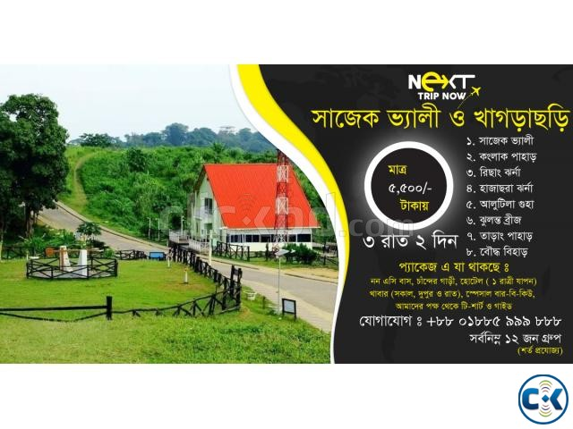 sajek and khagrachuri-tour-travel-package-bangladesh | ClickBD large image 0