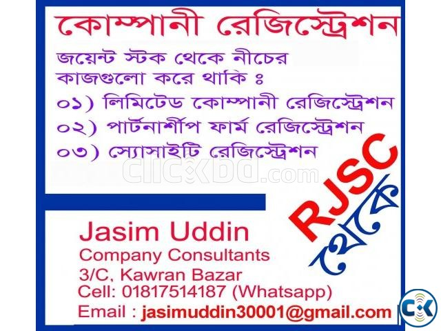 Company Registration in Bangladesh | ClickBD large image 0
