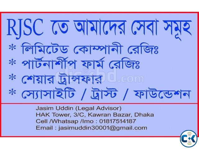 Company Registration in Bangladesh | ClickBD large image 1