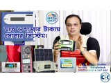 Solar IPS Price in BD