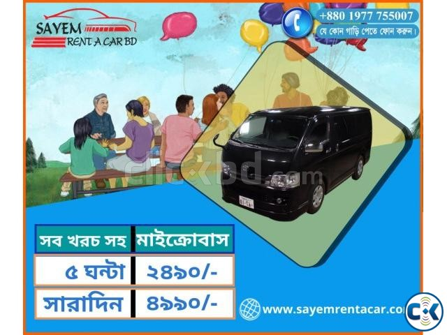 Welcome to Sayem rent a car BD service company Dhaka in Bang | ClickBD large image 0