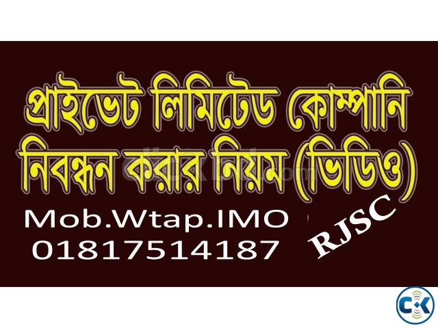 How to register a company in Bangladesh | ClickBD large image 0