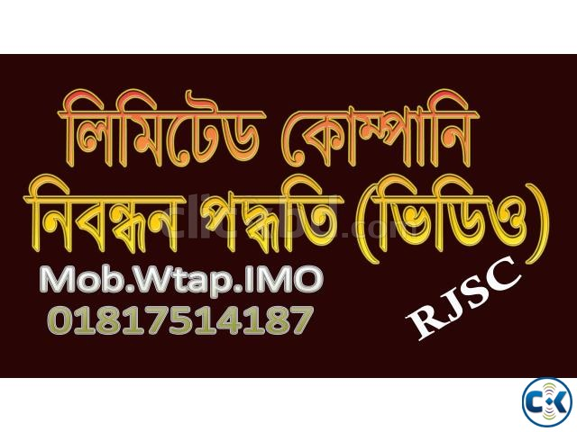How to open a company in Bangladesh | ClickBD large image 0