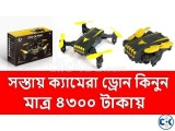Offer Price 4300Tk God Of War Drone With Wifi Camera