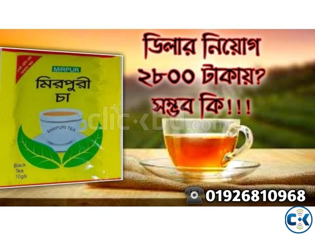 Dealer Wanted For Mirpur Tea 2800  | ClickBD large image 0