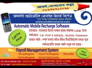 MATEORS AUTOMATIC MOBILE RECHARGE SYSTEM