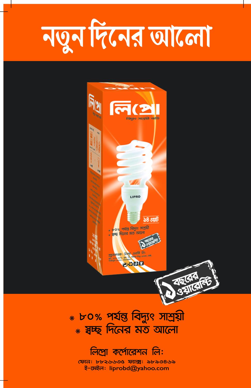 LIPRO Energy Saving Lamp 25 Less 01911535353 | ClickBD large image 0