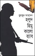 Free bangla e-book collection | ClickBD large image 0