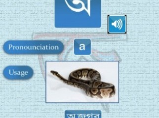 iPhone Bangla application