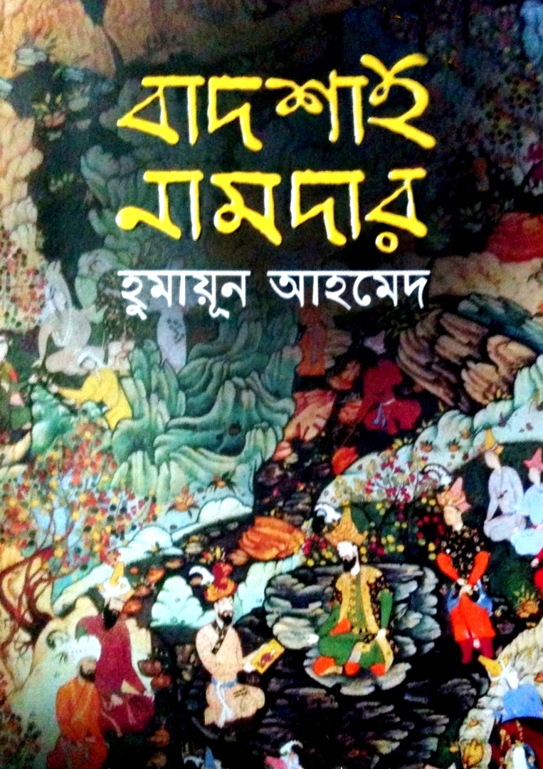 free 3 New Novels of Humayun Ahmed | ClickBD large image 0