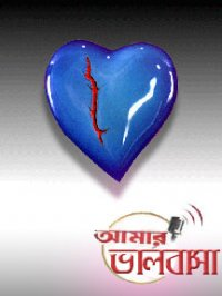 Amar Valobasha 48 eposode for sale | ClickBD large image 0