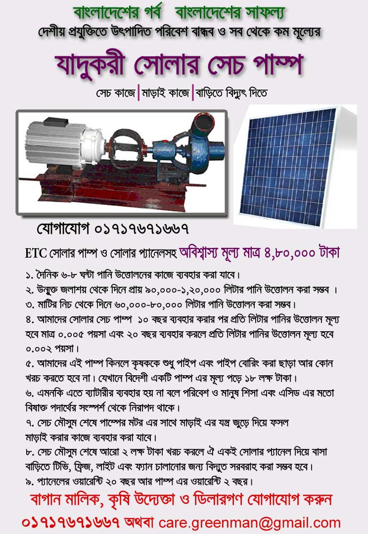 Low Cost Solar Irrigation Water Pump 01717671667 Clickbd