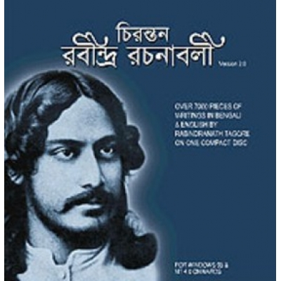 Original Rabindra Rachanaboli Full set 1-18  | ClickBD large image 0