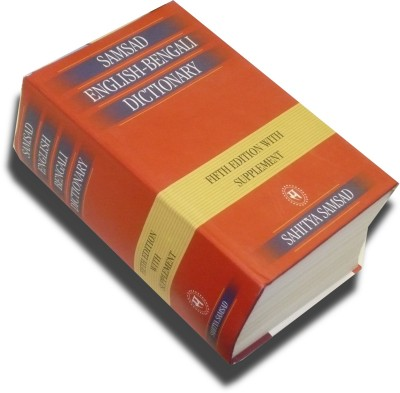 English To Bengali Dictionary Ebook