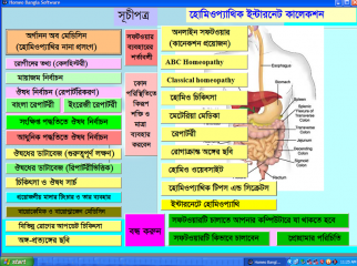 First Homeopathic Bangla Software