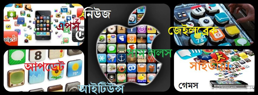 iphone jailbreak FREE 3g 3gs 4 4s 5 ipad 1-4 ipod 1-5  | ClickBD large image 0