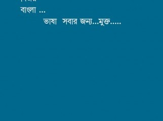 Bijoy Bangla Mac